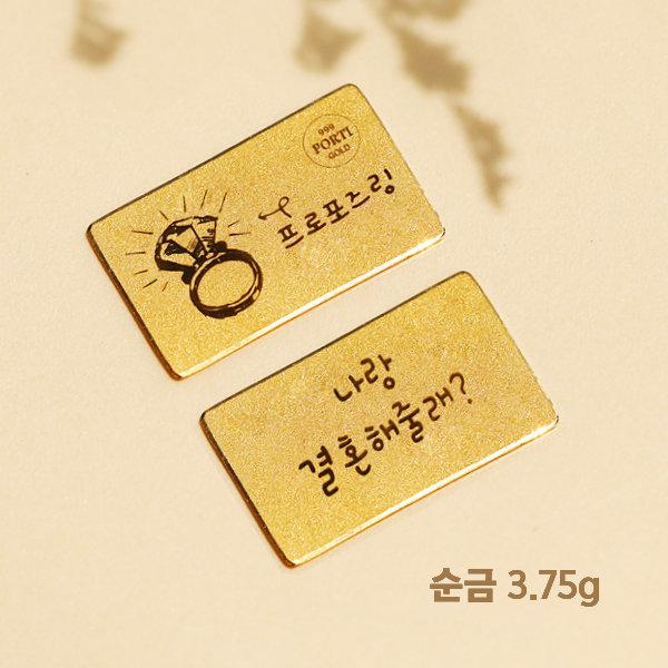 순금 99.9% 3.75g 프로포즈 반지 골드바 상품이미지