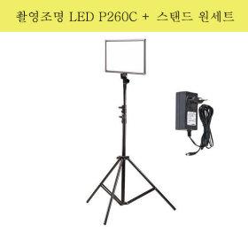 락미 촬영조명 LED P260C 한개 스탠드 세트
