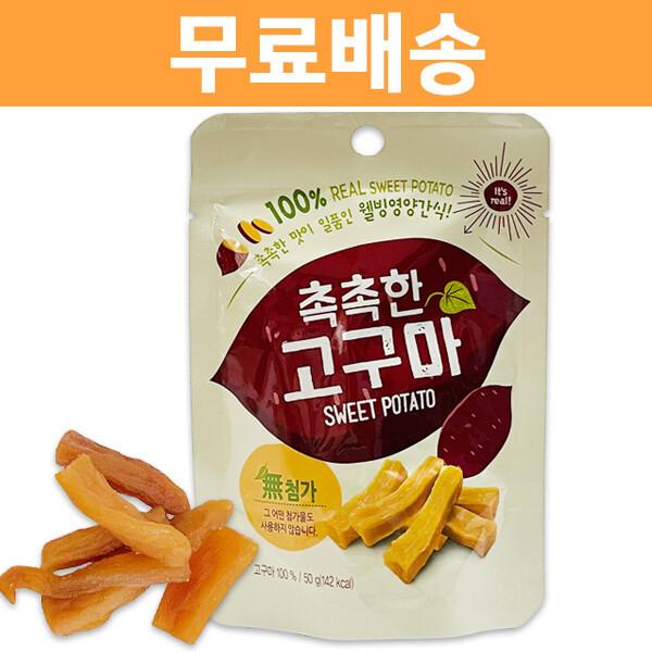 무배 맛있는 촉촉한 고구마 50g/곤약쫀드기/소시지 상품이미지