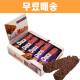 무배 초코릿바 초코무초 270g(27g X 10개입)/자유시간