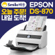 EOPG 엡손 DS-870 고속양면스캐너/신분증스캔 /EMD 상품이미지