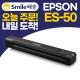 EOPG 엡손 ES-50 신분증스캔/휴대용스캐너 /EMD 상품이미지