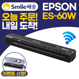 EOPG 엡손 ES-60W 무선스캐너/휴대용스캐너 /EMD