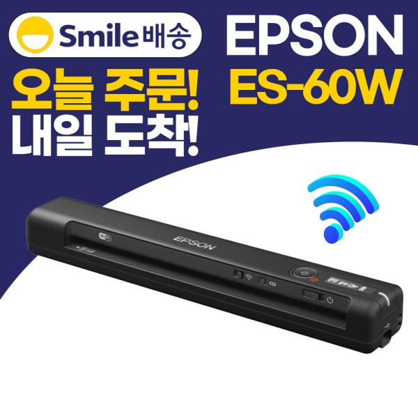 EOPG 엡손 ES-60W 무선스캐너/휴대용스캐너 /EMD 상품이미지