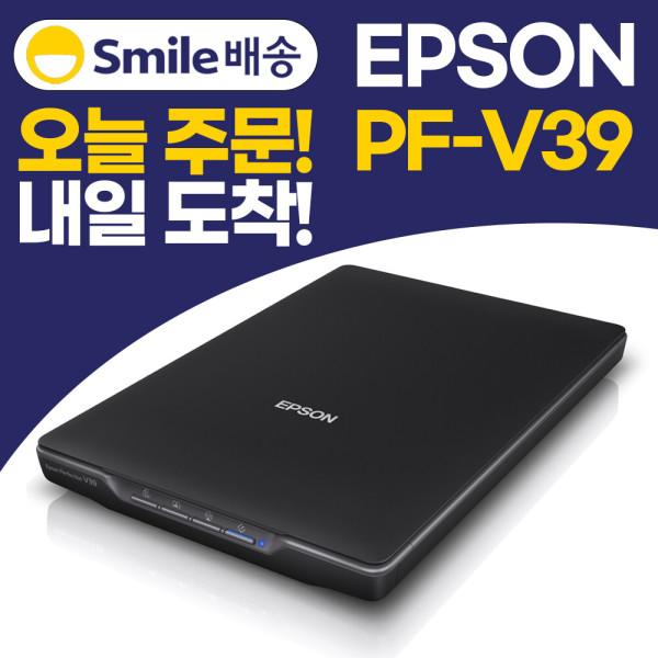 EOPG 엡손스캐너 엡손 V39  /평판스캐너/EMD 상품이미지