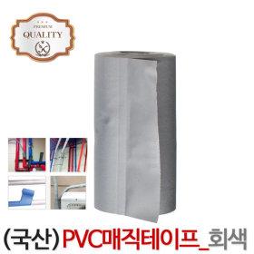 PVC보온 매직테이프 배관 파이프 에어컨 테이프 동파