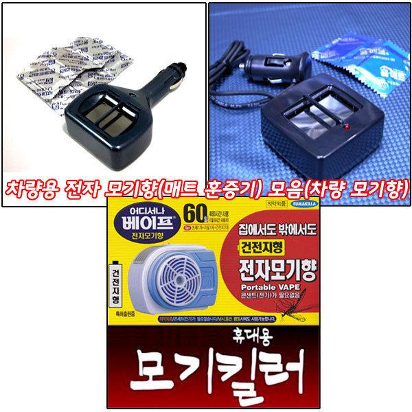차량용 전자 모기향(매트 훈증기) 모음/모기타파 상품이미지
