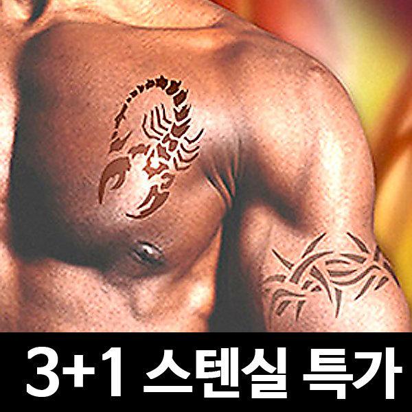 3+1 스텐실 460종 타투/문신/고비파투/헤나/염료 상품이미지