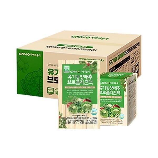 GNM자연의품격 유기농 양배추즙 브로콜리진액 50포 실속구성 상품이미지