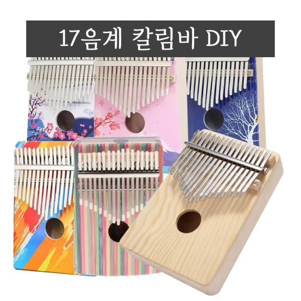 칼림바 DIY 나만의 손가락 피아노 칼림바 악기만들기 상품이미지