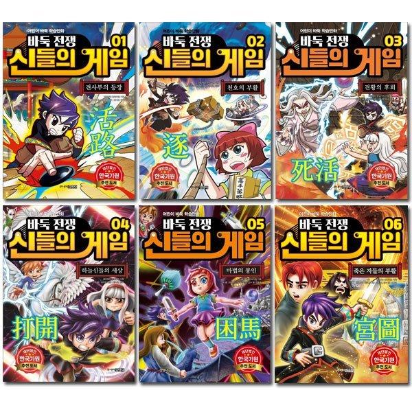 사은품증정  주니어김영사 바둑전쟁 신들의 게임 1~6권 (전6권) 상품이미지