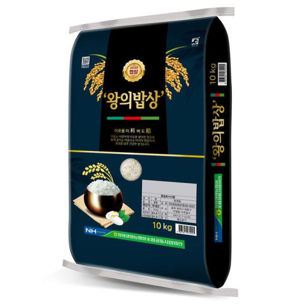 (행사상품)2020년산 청원농협 왕의밥상 10KG 포 상품이미지