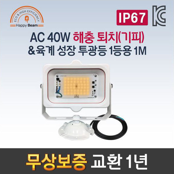 LED공장등/산업등 AD-1A 해피빔 AC 40W 투광등 상품이미지
