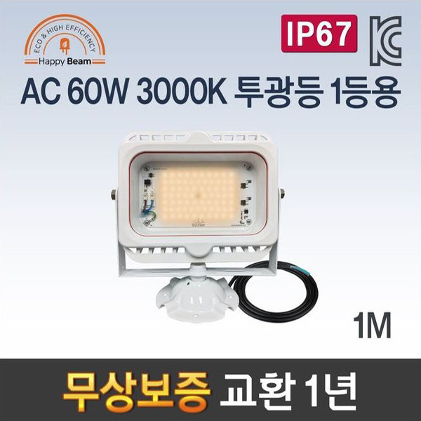 LED공장등/산업등 AA-2B 해피빔 AC 60W 3000K 투광등 상품이미지