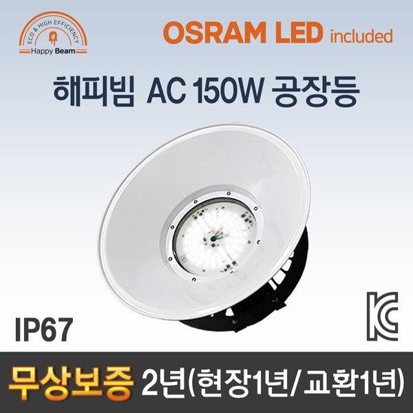 LED공장등/산업등 AE-2 해피빔 AC 150W 공장등 상품이미지