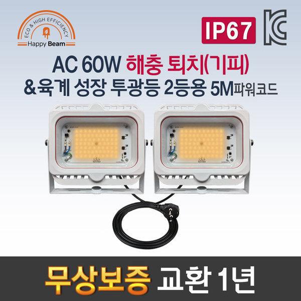 LED공장등/산업등 AD-4 해피빔 AC 60W 투광등 2등용 상품이미지