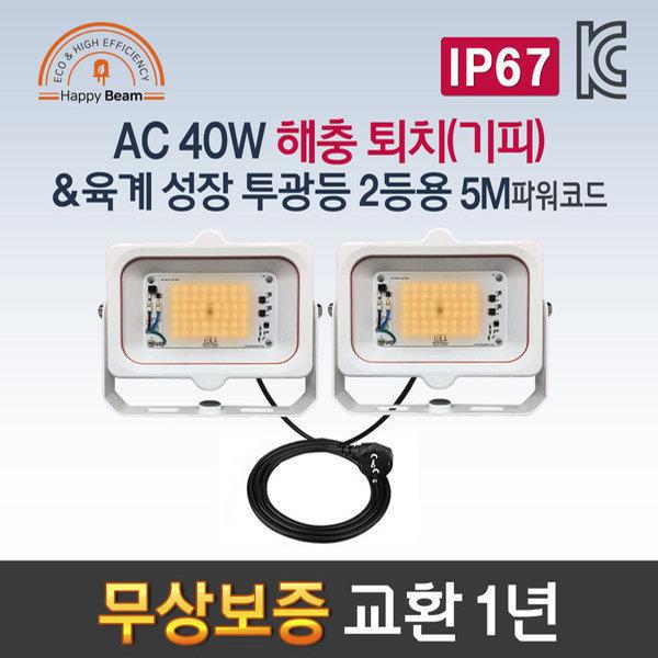 LED공장등/산업등 AD-3 해피빔 AC 40W 투광등 2등용 상품이미지