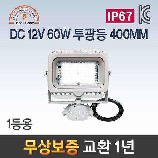 LED공장등/산업등 AC-1 해피빔DC 12V 60W 투광등1등용 상품이미지
