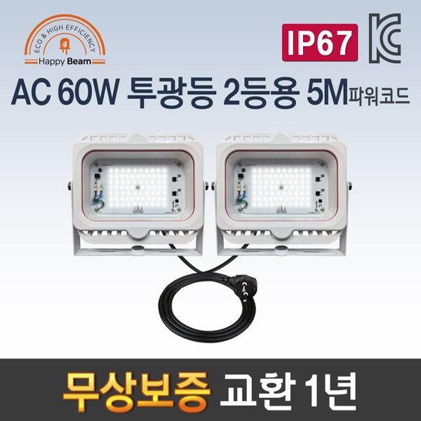 LED공장등/산업등 AA-6 해피빔 AC 60W 투광등 2등용 상품이미지