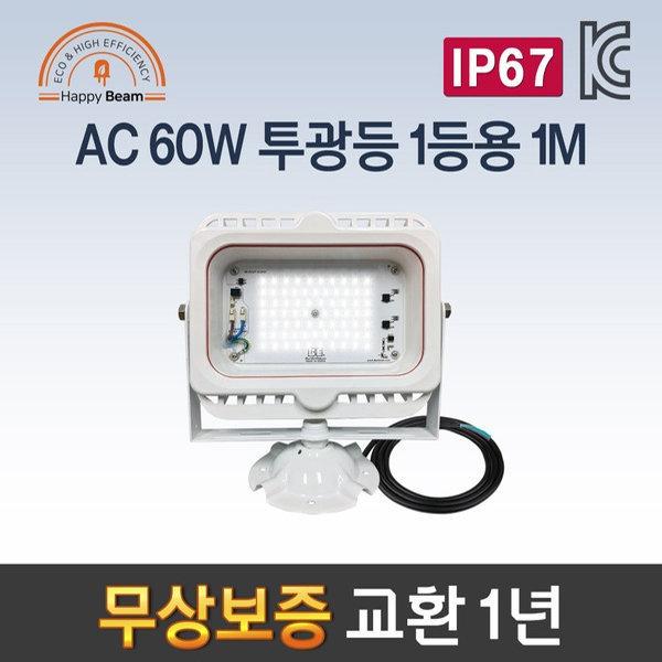 LED공장등/산업등 AA-2 해피빔 AC 60W 투광등 1등용 상품이미지