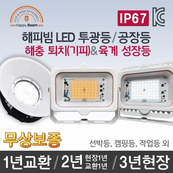 LED공장등/산업등 AA-1 해피빔 AC 40W 투광등 1등용 상품이미지