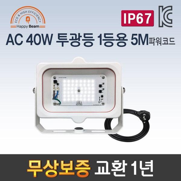 LED공장등/산업등 AA-3 해피빔 AC 40W 투광등 1등용 상품이미지