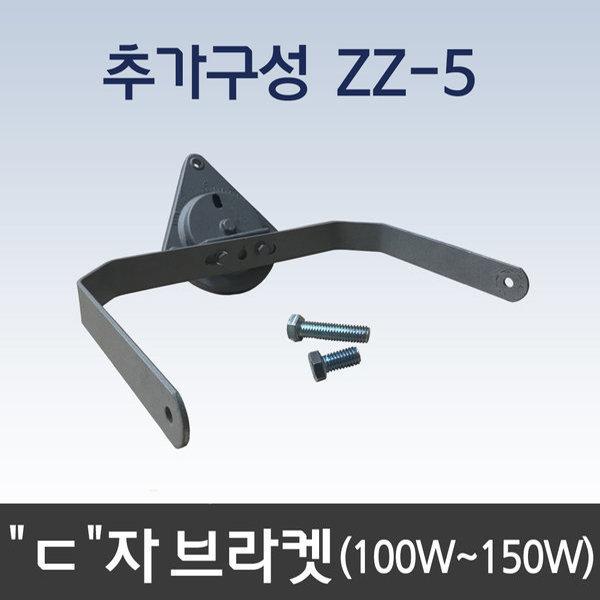 LED공장등/산업등 ZZ-5 공장등용자 브라켓(100W~150W) 상품이미지
