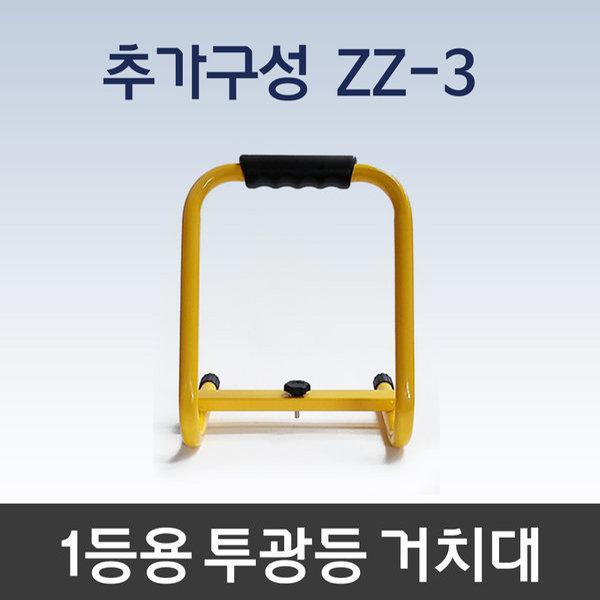 LED공장등/산업등 ZZ-3 1등용 투광등 거치대 상품이미지