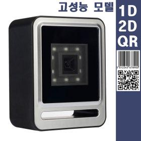 바코드 QR 고정식 탁상형 바코드스캐너  언택트 마트