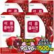 석류콜라겐 젤리스틱 15포x3박스(45포)/콜라겐 1500mg