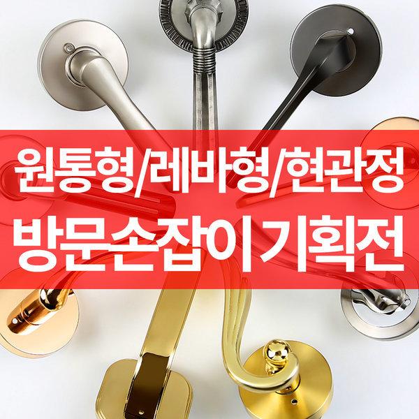국산 초특가 7800원 방문손잡이 현관문 원통형 문고리 상품이미지