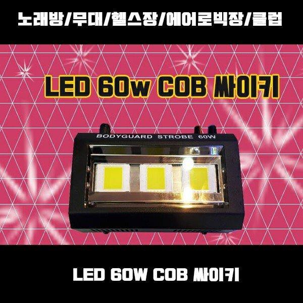LED 60W COB 싸이키 무대조명 파박이 스트로브 상품이미지
