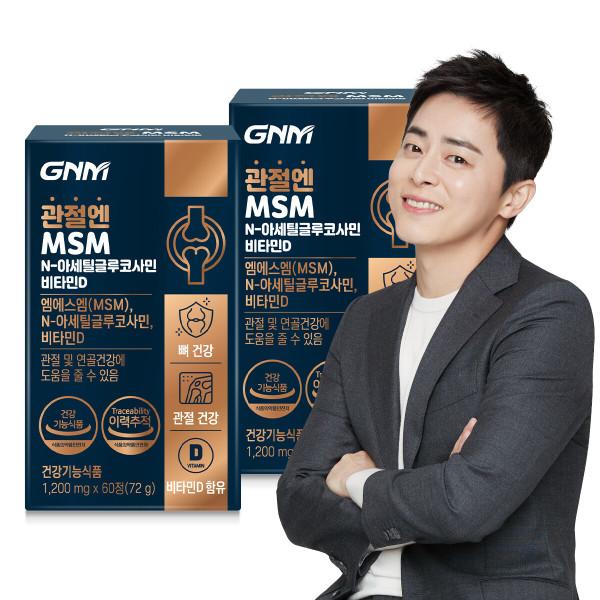 연골 무릎 관절엔 MSM 글루코사민 비타민D 60정x2병 상품이미지