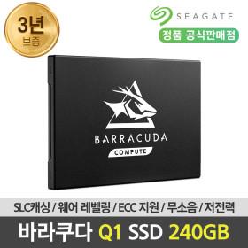 바라쿠다 Q1 SSD 240GB 정품 국내 공식판매점 3년보증
