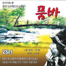 CD 노래 - 2CD 정규수 오리지날 모노드라마 품바