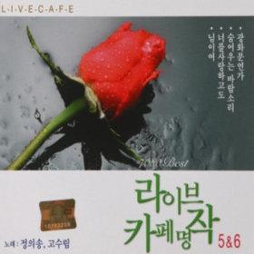 CD 노래 - 2CD 정의송 고수림 라이브 카페명작 5 6