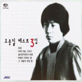 CD 노래 - 2CD 조용필 베스트 3집