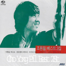 CD 노래 - 2CD 조용필 베스트 2집