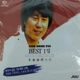 CD 노래 - 2CD 조용필 베스트 1집