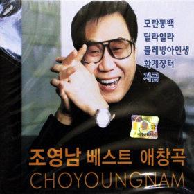CD 노래 - 2CD 조영남 베스트 애창곡