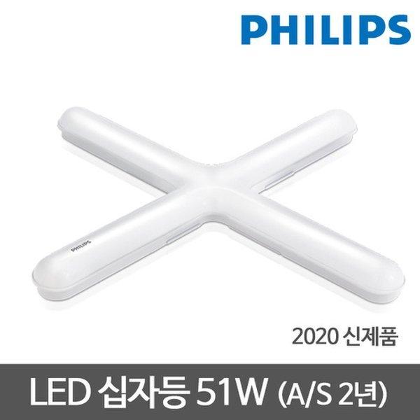 필립스 LED십자등 51W LED방등 LED등기구 상품이미지
