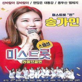USB 노래 - 송가인 미스트롯 라이브공연 30곡