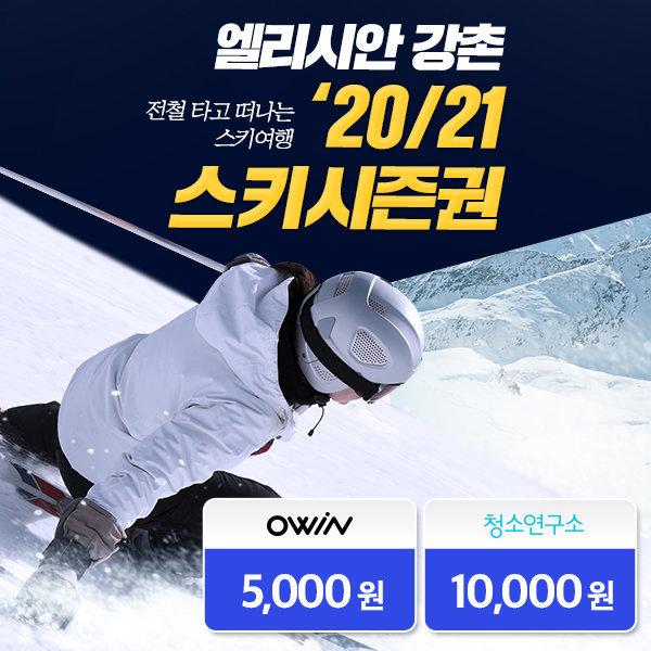 엘리시안 강촌 20/21 시즌권/전일권/스키/보드(특가) 상품이미지