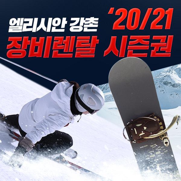 엘리시안 강촌 20/21 렌탈 시즌권/스키장(특가) 상품이미지