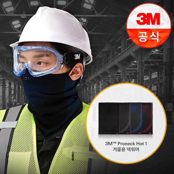 3M 넥워머 프로넥 핫 목토시 방한마스크 귀걸이형-NEW 상품이미지