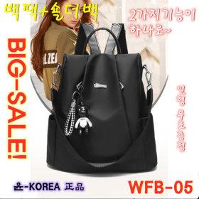 여성 백팩 여자 가방 숄더백 학생 크로스백  WFB-05