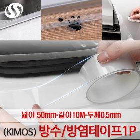 방수테이프 50x10 방수 실리콘 투명 방염 틈새 테이프