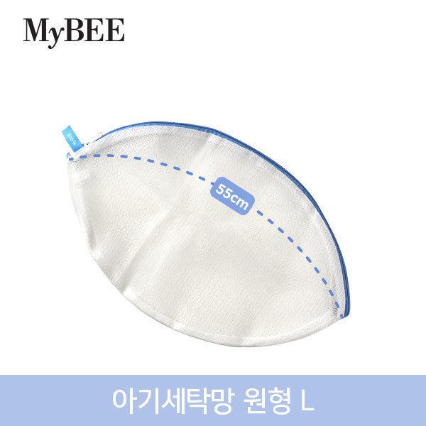 마이비 무형광 아기세탁망 원형 L (55cm)/빨래망 상품이미지