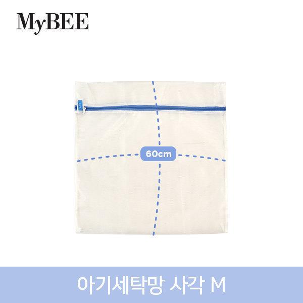 마이비 무형광 아기세탁망 사각형 M (60cm)/빨래망 상품이미지
