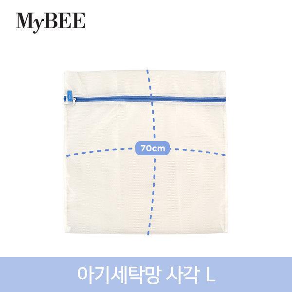 마이비 무형광 아기세탁망 사각형 L (70cm)/빨래망 상품이미지